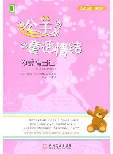 公主的童话情结:为爱情出征(泛童话书系·一部关于爱情与婚姻、自我与成长、伤害与原谅的童话,献给所有化身公主的女孩)