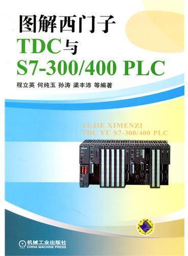 图解西门子TDC与S7-300/400PLC