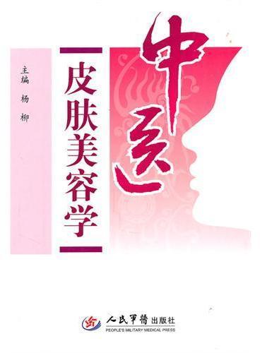 中医皮肤美容学