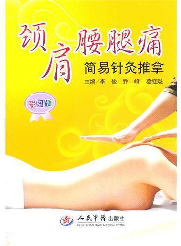 颈肩腰腿痛简易针灸推拿(彩图版)