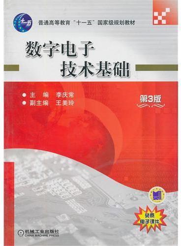 数字电子技术基础(第3版)