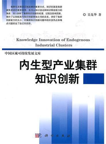 内生型产业集群知识创新