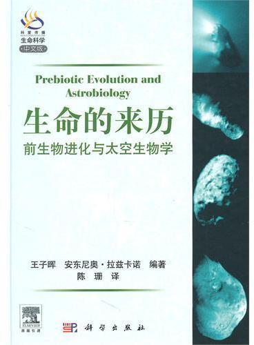 生命的来历 前生物进化与太空生物学