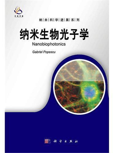 纳米生物光子学(导读版)