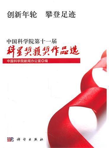 创新年轮 攀登足迹——中国科学院第11届科星新闻奖获奖作品选