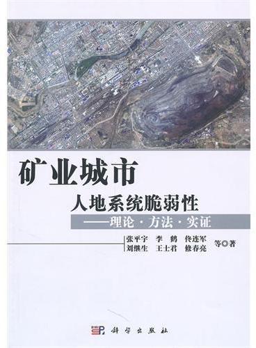 矿业城市人地系统脆弱性——理论·方法·实证