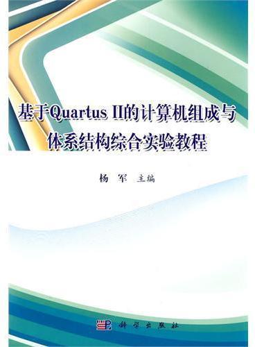基于Quartus II的计算机组成与体系结构综合实验教程