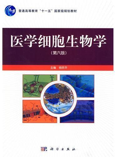 医学细胞生物学(第六版)