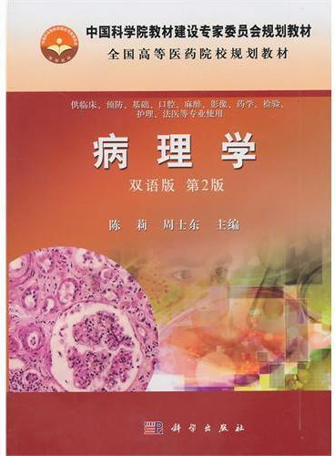 病理学(双语版 第2版)