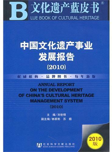 中国文化遗产事业发展报告(2010)