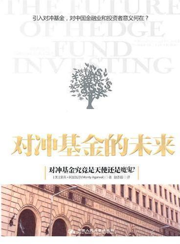 对冲基金的未来