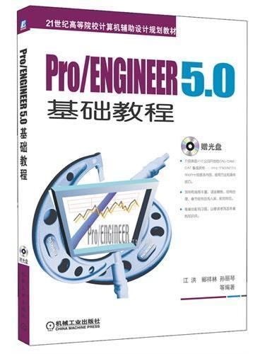 Pro/ENGINEER5.0基础教程(赠光盘)