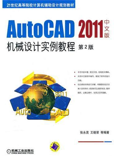 AutoCAD2011中文版机械设计实例教程(第2版)
