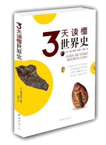3天读懂世界史(只需3天,就让你彻底了解世界历史)