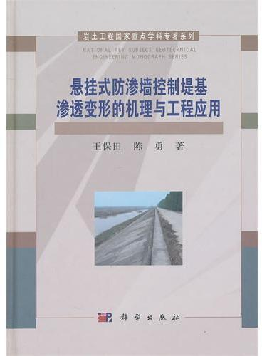 悬挂式防渗墙控制堤基渗透变形的机理与工程应用