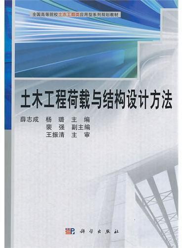 土木工程荷载与结构设计方法