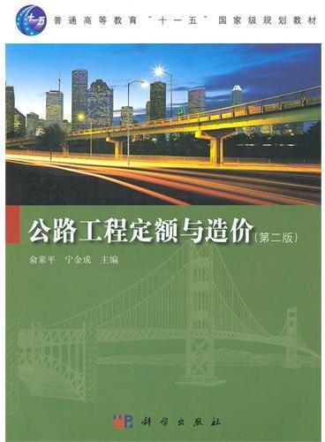 公路工程定额与造价(第二版)