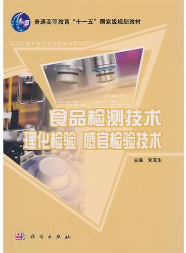 食品检测技术——理化检验_感官检验技术