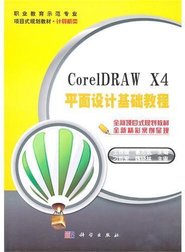 CorelDRAW_X4平面设计基础教程