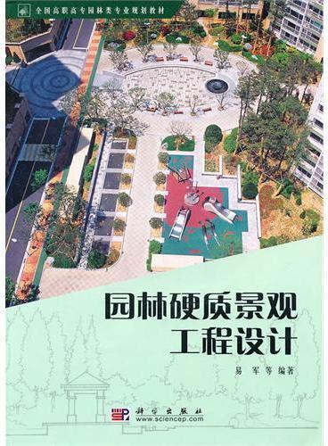园林硬质景观工程设计(含图册CD)