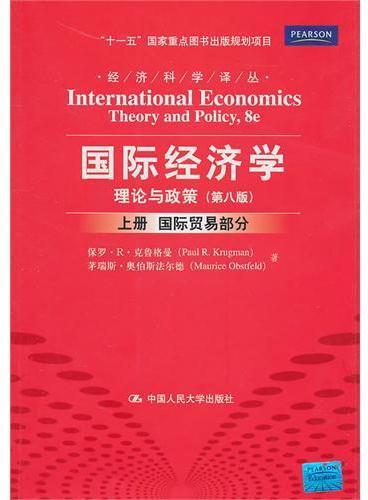 国际经济学:理论与政策(第八版)(上册 国际贸易部分)(经济科学译丛)(诺贝尔经济学奖得主力作)