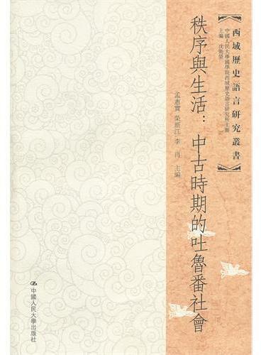秩序与生活:中古时期的吐鲁番社会(西域历史语言研究丛书)