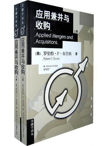 应用兼并与收购 Applied Mergers and Acquisitions(上、下册)