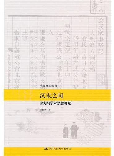 汉宋之间:翁方纲学术思想研究(清史研究丛书)