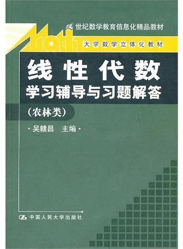 《线性代数》学习辅导与习题解答(农林类)(21世纪数学教育信息化精品教材;大学数学立体化教材)