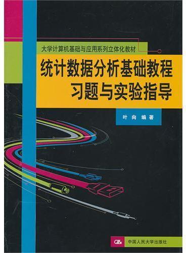 统计数据分析基础教程习题与实验指导(大学计算机基础与应用系列立体化教材)