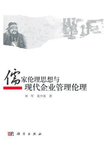 儒家伦理思想与现代企业管理伦理