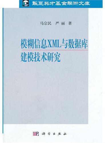 模糊信息XML与数据库建模技术研究