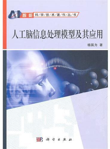 人工脑信息处理模型及其应用