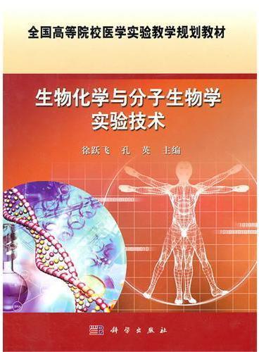 生物化学与分子生物学实验技术