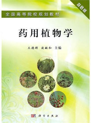 药用植物学