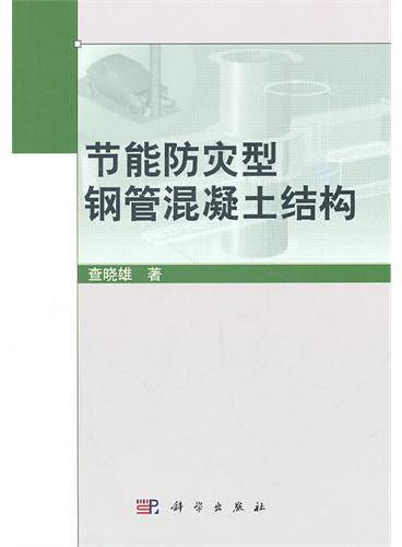 节能防灾型钢管混凝土结构