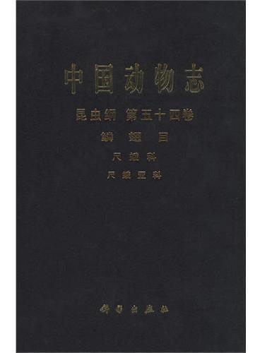中国动物志 昆虫纲 第五十四卷 鳞翅目 尺蛾科 尺蛾亚科