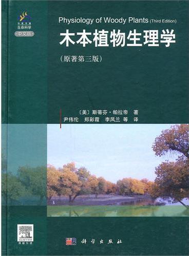 木本植物生理学    (原著第三版)