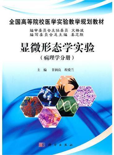显微形态学实验(病理学分册)