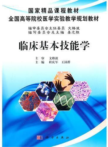 临床基本技能学