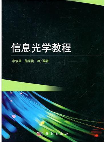 信息光学教程