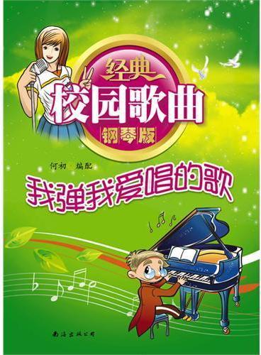 我弹我爱唱的歌--经典校园歌曲钢琴版