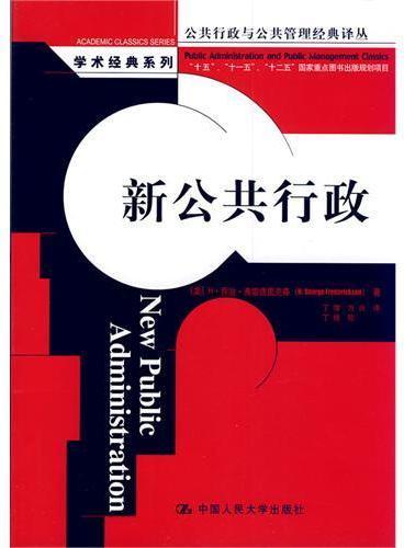 新公共行政(公共行政与公共管理经典译丛·学术经典系列)