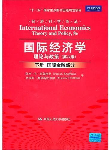 国际经济学:理论与政策(第八版)(下册 国际金融部分)(经济科学译丛)(诺贝尔经济学奖得主力作)