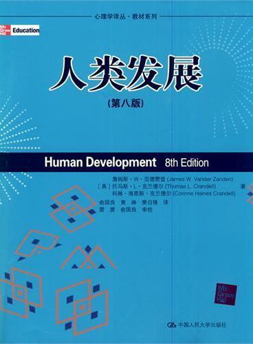 人类发展(第八版)