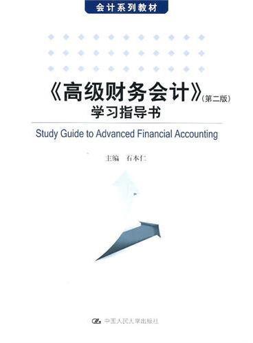 《高级财务会计》(第二版)学习指导书(会计系列教材)