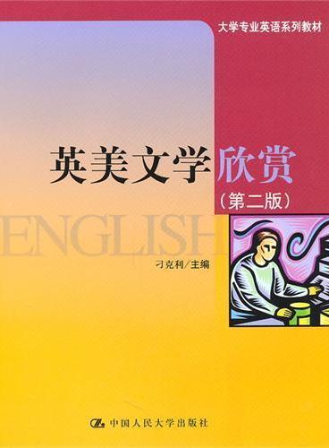 英美文学欣赏(第二版)(大学专业英语系列教材)