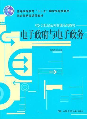 """电子政府与电子政务(21世纪公共管理系列教材;""""十一五""""国家级规划教材;国家级精品课程教材)"""