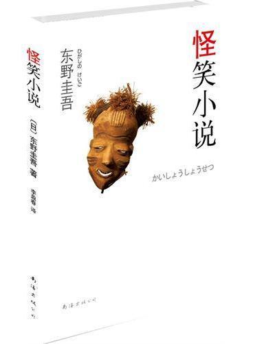 """东野圭吾:怪笑小说(东野圭吾短篇代表作合集、""""毒舌三部曲""""系列之3)"""
