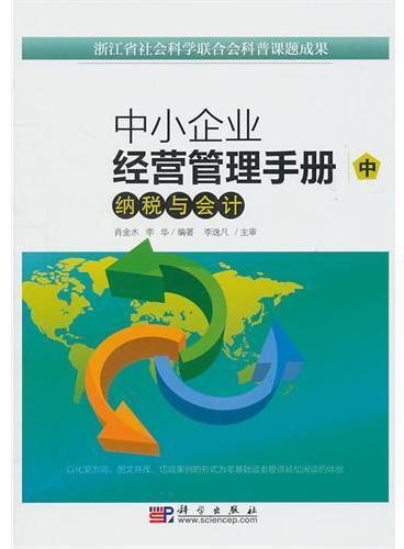 中小企业经营管理手册(中)纳税与会计